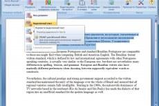 Перевод документов в приложениях Microsoft Office 2000-2010 и Adobe
