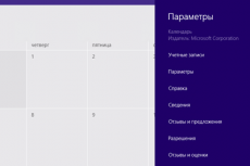 Windows 8.1. Настройки приложений