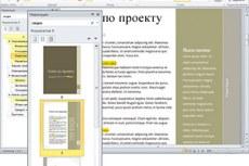 Microsoft Office Word 2010. Теперь можно изменять один и тот же документ одновременно с пользователями, удаленными от вас географически