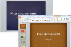 Просмотр и редактирование нескольких презентаций независимо друг от друга, рядом и на отдельных мониторах