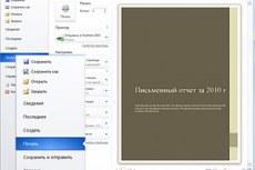 Microsoft Office Word 2010. Представление Backstage позволяет с легкостью сохранять, печатать и публиковать документы, а также предоставлять к ним доступ другим пользователям.