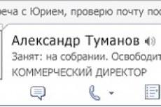 Microsoft Office Outlook 2010. Связь с людьми с помощью новой карточки контактов Outlook 2010