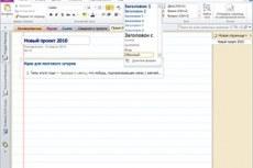 Новые стили текста предоставляют дополнительные возможности форматирования, позволяющие структурировать и упорядочить заметки.