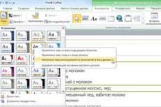 Придание базе данных Access профессионального вида