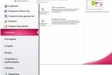 Microsoft Office Access 2010. Представление Office Backstage™ обеспечивает быстрый и удобный доступ к инструментам работы с базами данных