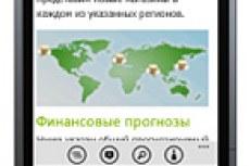 Microsoft Office Word 2010. Приложение Word Mobile
